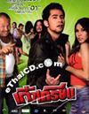 Kao Krean [ DVD ]