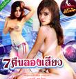 7 Kuen Long Siew [ VCD ]