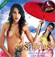 Kor Ruk Eak Krung [ VCD ]