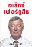 Book : Alex Ferguson