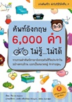 Book : Sub English 6000 Kum Mai Ruu Mai Dai