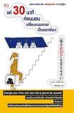 Book: Kae 30 Natee Korn Norn Plien Kon Yae Pen Kon Yod Yiam
