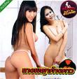 Nang Paya Kang Kaw [ VCD ]
