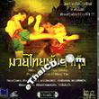 Muay Thai Tom Yum Goong : The Hottest Show