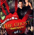 The Ghost - Vol.1 [ DVD ]