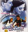 Chandni [ DVD ]