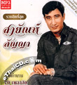 MP3 : Sayun Sunya - Ruam Hit Tee Sood