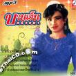 MP3 : Banyen Sriwongsa - Banyen Sriwongsa