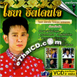 Karaoke VCDs : Chaiya Mitchai - Hit Don Jai