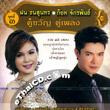 Fon Tanasoontorn & Got Jukkrapun - Koo Kwan Koo Pleng - vol.3