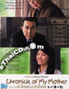 Chronicle Of My Mother [ DVD ]