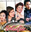 Karaoke VCD : Lepso - Once & Once More