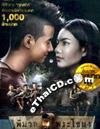 Pee Mak Phra Khanong [ DVD ]