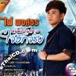 Karaoke DVD : Phai Pongsathorn - Noom Barn Klai Jai Hug Jing