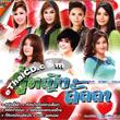 Karaoke DVD : Grammy Gold - Poo Ying Lunla