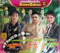 Concert VCD : Lum Sing Rock Esarn - Vol.22