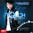 Karaoke DVD : Touch - Touch Screen