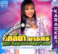 Karaoke VCD : Cathaleeya Marasri - Sunya Mai Pen Sunya