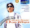 Karaoke VCD : Aod Kiriboon - Bod Pleng Ruk Ummata