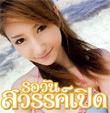 Ror Wun Sawan Perd [ VCD ]