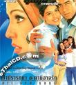 Dil Kya Kare [ DVD ]