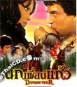 Dharam Veer [ DVD ]