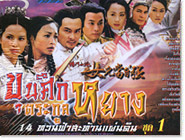 HK serie :  Legendary Fighter - Yang's Heroine [ Part.1 ]