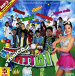 MP3 : Sure Audio - Pleng Mun Wun Hunsa