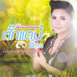 Tuktan Chollada : Poo Ying Nork Aom Kaen - Vol.2
