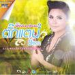 Karaoke DVD : Tuktan Chollada : Poo Ying Nork Aom Kaen - Vol.2