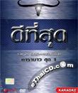 Karaoke DVD : Carabao - Dee Tee Sood Vol.1