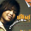 Karaoke VCD : Punch - Pleng Ruk