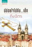 Thai Novel : Ploi Jai Pai Kub Czech