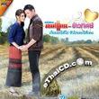 Karaoke DVD : Monkan Kankoon & Kawthip Thidadin : Jeb Bork Hai Pai Jai Bork Hai Kord