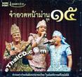 VCD : Khun Pra Chuay - Jum Aud Nah Barn - Vol.15