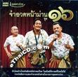VCD : Khun Pra Chuay - Jum Aud Nah Barn - Vol.16