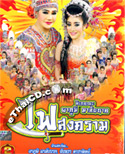 Li-kay : Papoom Malainark - Fai Songkram