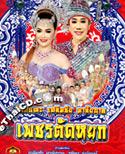 Li-kay : Chalermchai Malainark - Petch Tud Yok
