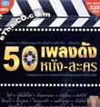 MP3 : Nititud - 50 Pleng Dunk Nung-Lakorn