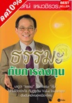 Book : Thamma Gub Karn Longthun