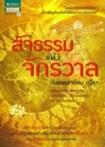 Book : Sajjatham Hang Jakkrawarn