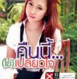 Kuen Nee...Mai Pliew Jai [ VCD ]
