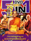 DVD : 5 in 1 : Ruam Bod Suad Pra Kata Chinabanchon - Vol.3