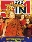 DVD : 5 in 1 : Ruam Bod Suad Pra Kata Chinabanchon - Vol.4