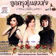 CD+DVD : Grammy Gold - Loog Krung Nai Duang Jai - Vol.1