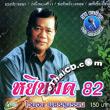 Karaoke VCD : Waiphoj Phetsuphane - Yib Pid 82