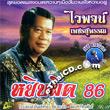 Karaoke VCD : Waiphoj Phetsuphane - Yib Pid 86