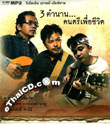 MP3 : 3 Tumnarn...Dontree Puer Chewit