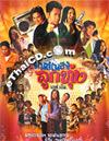Mon Pleng Loog Thoong F.M. [ DVD ]