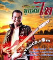 MP3 : Tai Thanawut : Look Kor Tai
